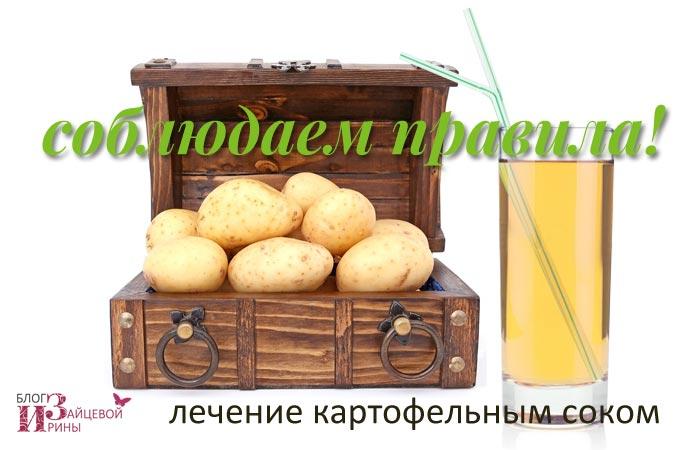 лечение простатита картофельным соком