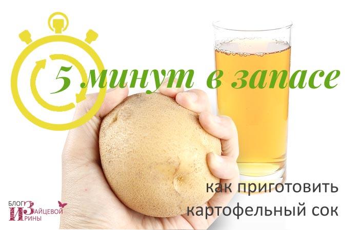 картофеля сок от простатита