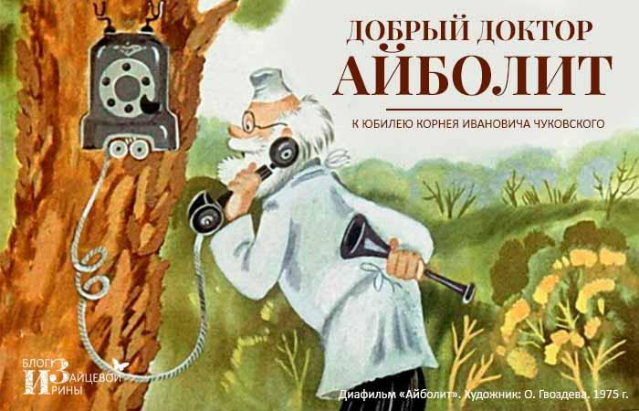 Добрый Доктор Айболит. К юбилею К.И. Чуковского