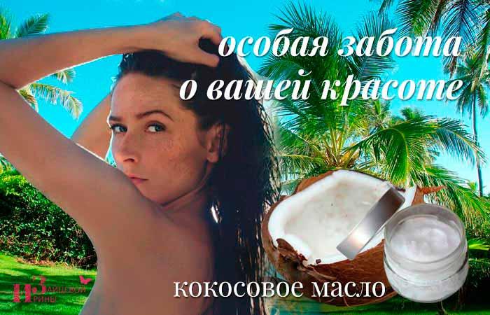 Кокосовое масло. Применение