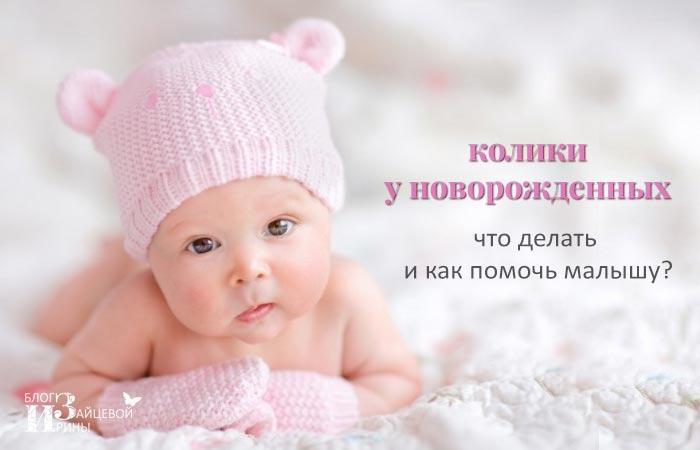 Колики у новорожденного. Что делать и как помочь малышу?