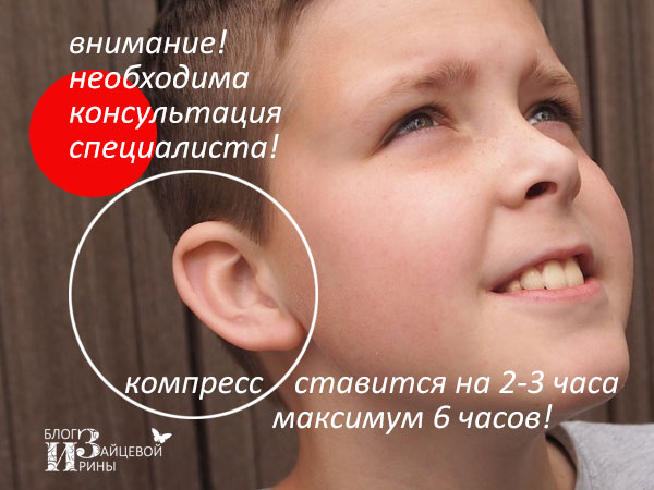 Компресс для уха в домашних условиях