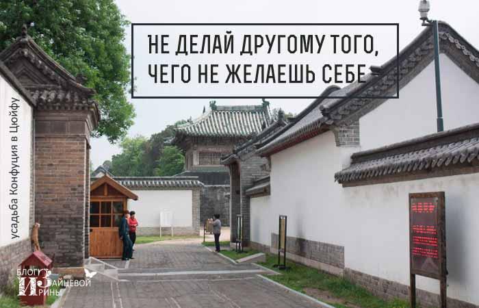 конфуций афоризмы мудрости