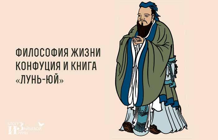 конфуций цитаты и афоризмы мудрые