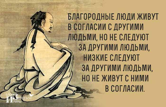 конфуций цитаты и афоризмы мудрые высказывания