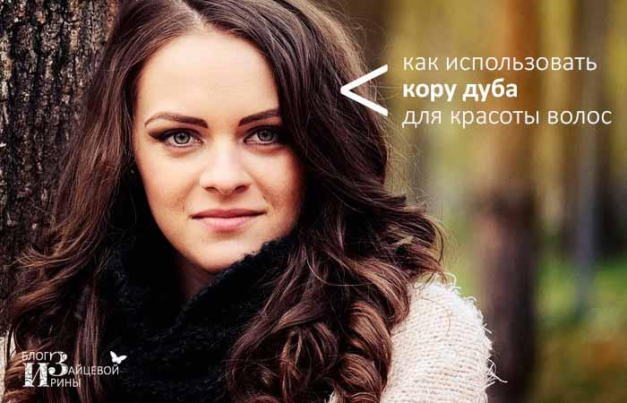 /kora-duba-dlya-volos.html