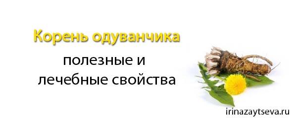 Настойка Корня Одуванчика Инструкция По Применению - фото 8