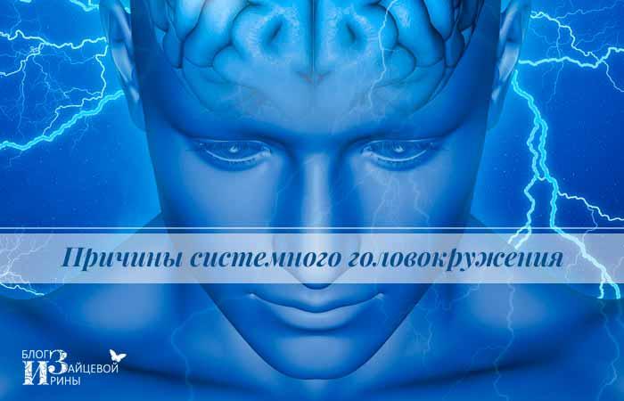 системное головокружение