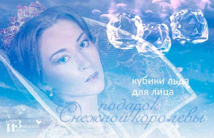 Кубики льда для лица - подарок Снежной Королевы