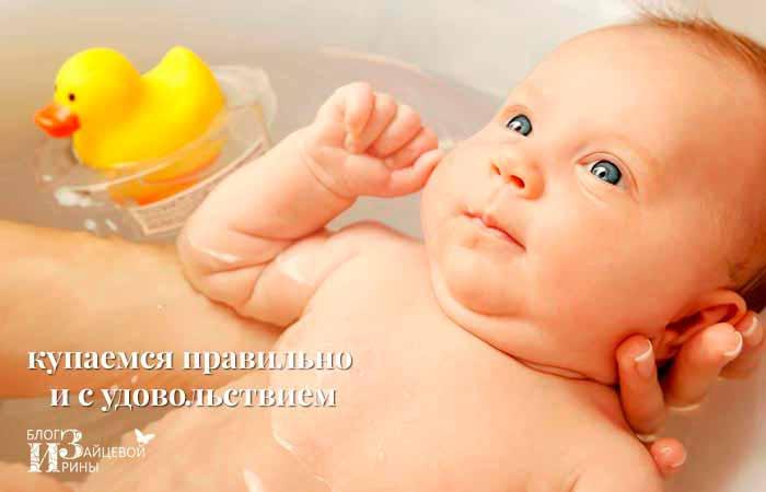 правила купания малыша