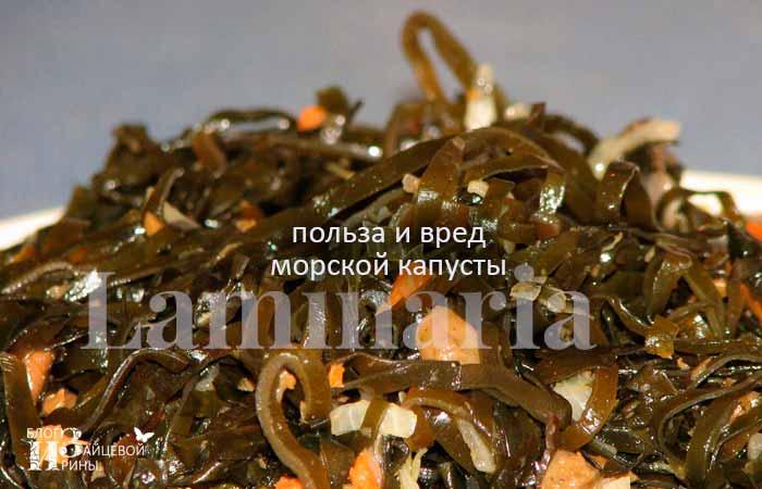 сушеная морская капуста польза и вред