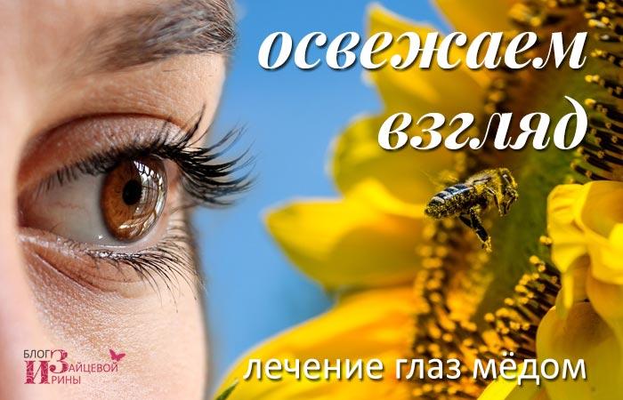 Лечение глаз медом. Лекции профессора Жданова.