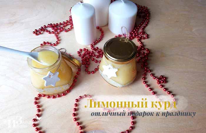 лимонный курд рецепт джейми оливера