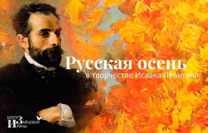 Русская осень в творчестве Исаака Левитана
