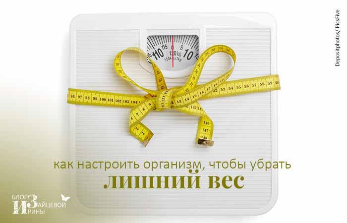 Как настроить организм, чтобы убрать лишний вес