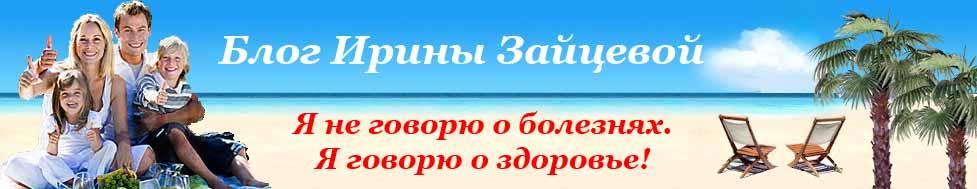 Блог Ирины Зайцевой