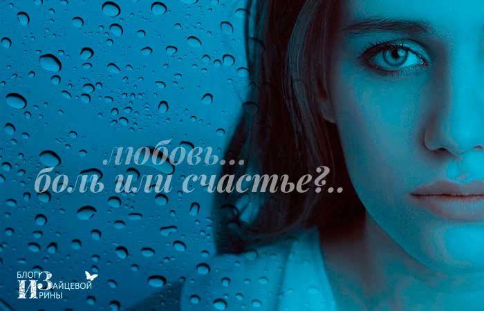 http://irinazaytseva.ru/Pic/love_05.jpg
