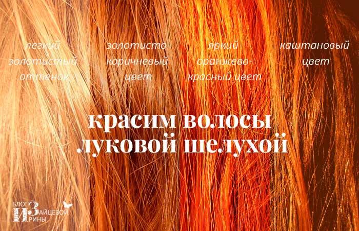 Как красить волосы луковой шелухой в домашних условиях с пошагово