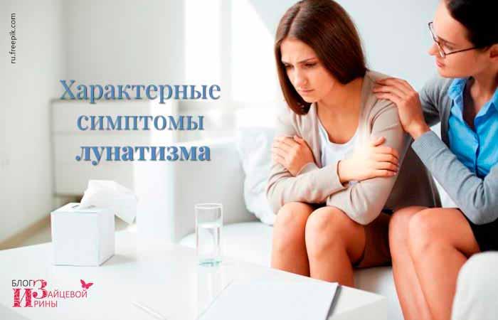 симптомы лунатизма