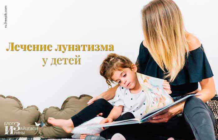 Лечение лунатизма у детей