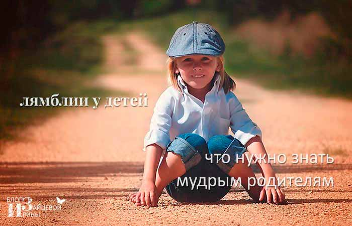 Лямблии у детей – что нужно знать мудрым родителям
