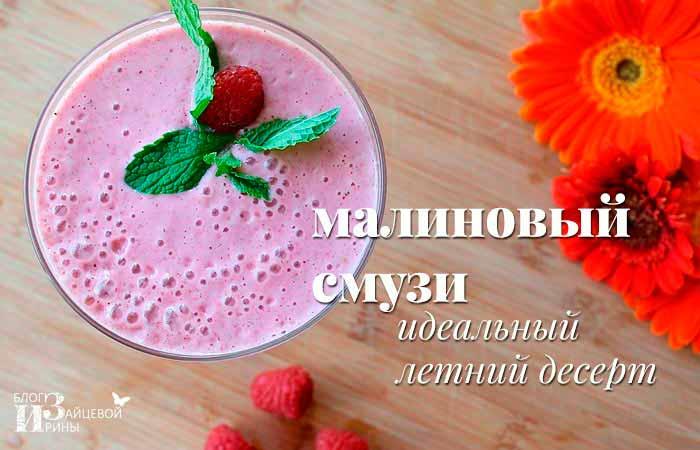Малиновый смузи – яркий вкус лета