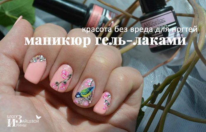 /kak-delat-manikyur-gel-lakami-bez-vreda-dlya-nogtej.html