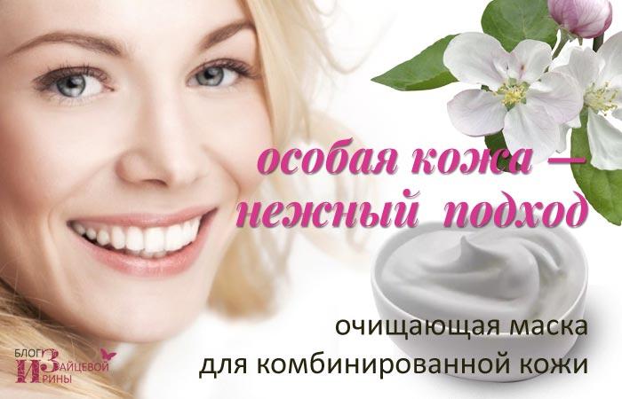 Маска для комбинированной кожи лица в домашних условиях, Блог Ирины Зайцевой