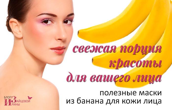 Маски из банана для лица – волшебные свойства домашних масок