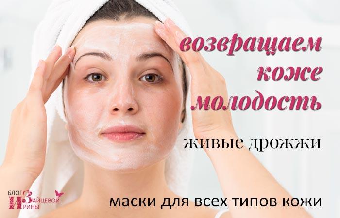 Дрожжи маска