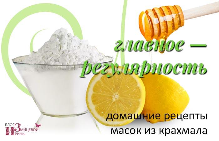 Отзывы об маске с крахмалом и лимоном