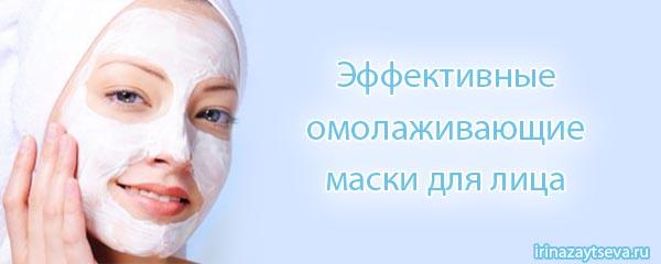 Омолаживающие маски в домашних условиях.