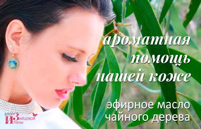 /efirnoe-maslo-chajnogo-dereva-primenenie-dlya-lica.html
