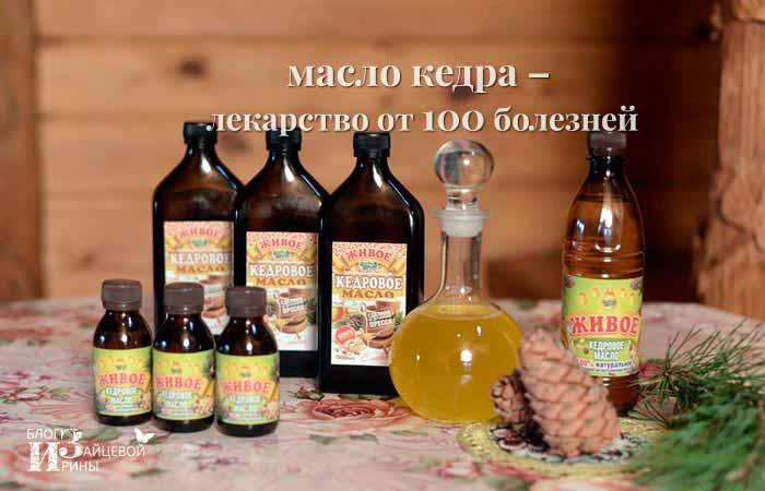 Масло кедра – лекарство от 100 болезней