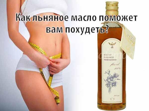 Льняное масло таблетки инструкция