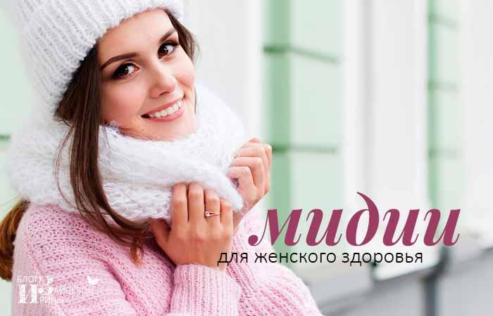 Польза мидий для женщин