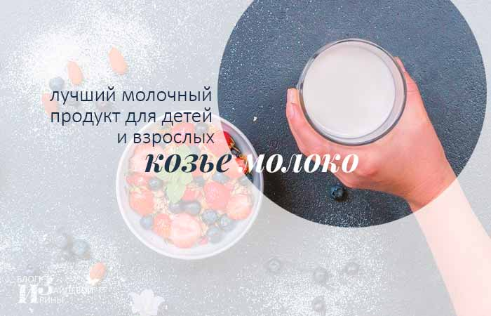 Козье молоко – лучший молочный продукт для детей и взрослых