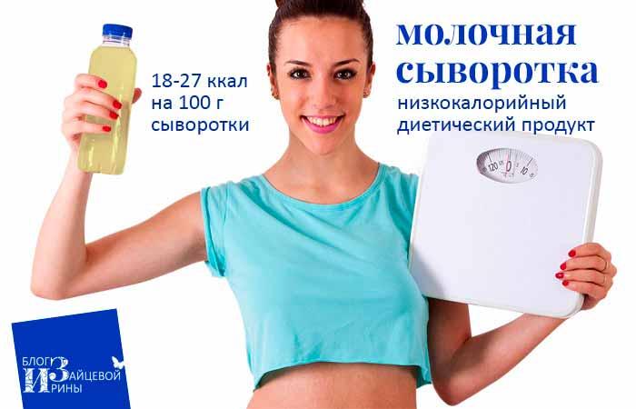 молочная сыворотка полезные свойства