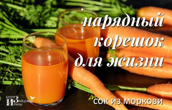 Морковный сок. Польза. Лечение