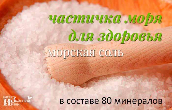 Морская соль. Применение. Лечение