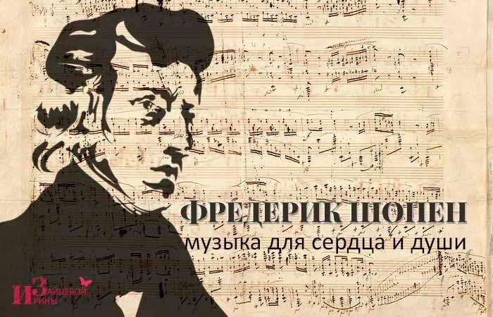 Музыка Шопена для сердца и души