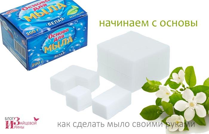 Как сделать мыло своими руками из хозяйственного  532