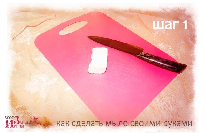 мыло ручной работы шаг 1