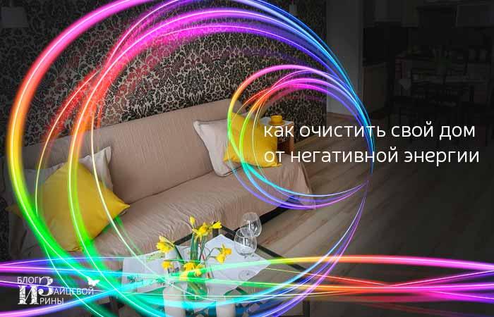 как очистить дом от негативной энергии