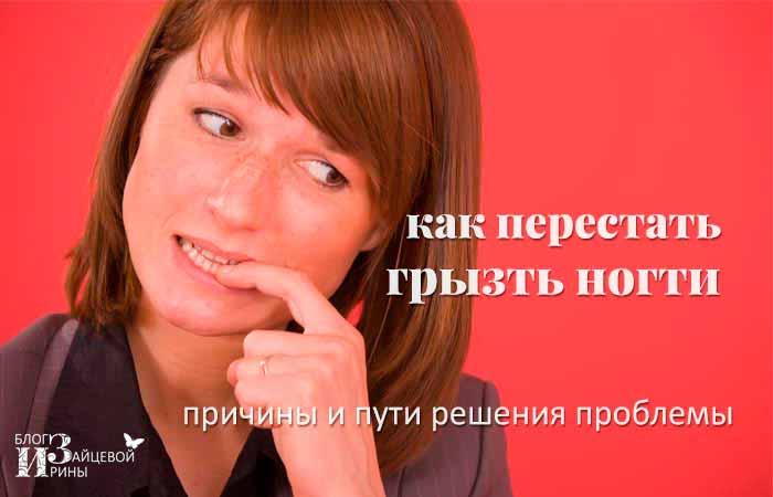 Как перестать грызть ногти. Причины и пути решения