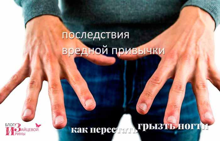 что будет если грызть ногти