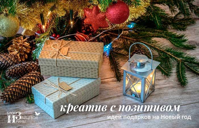 Креатив с позитивом - идеи подарков на Новый год