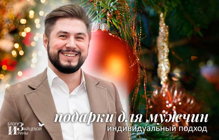 Идеи подарков на Новый год взрослым и детям, Блог Ирины Зайцевой