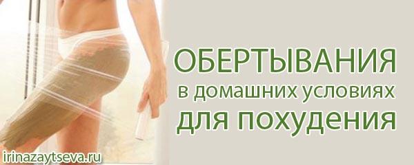 Обёртывание для похудения в домашних условиях самое 260
