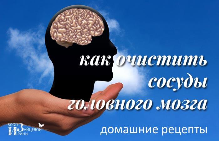 Как очистить сосуды головного мозга.
